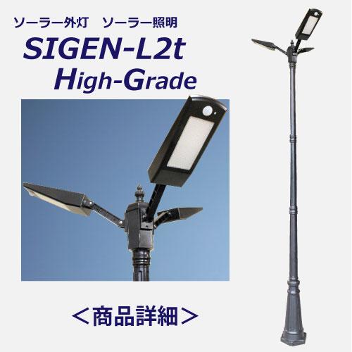 SIGEN-L1t-HG詳細