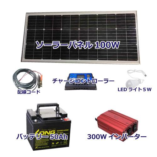 ソーラー発電キットSSK-M100