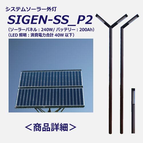大容量システムソーラー外灯